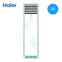 Haier/海尔【官方直营】柜式空调 KFR-50LW/09JAA13套机 2匹柜式定频空调 快速制冷暖 手机智能操控