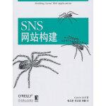 SNS网站构建 9787111315216 (美)贝尔,张卫星,李占波,徐静 机械工业出版社