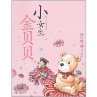 【二手旧书8成新】小女生金贝贝 杨红樱 9787533266073