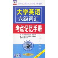 【二手旧书九成新】 大学英语六级词汇考点记忆手册 李培,李博 9787111098362 机械工业出版社