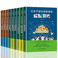 全9册 让孩子越玩越聪明的益智游戏快乐魔术全脑训练题情商游戏逆挑战推理书魔术书侦探推理财富游戏西游戏畅销书籍排行榜