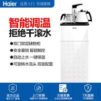 Haier/海尔饮水机茶吧机家用立式下置式智能多功能温热型全新升级款YR1961-CB双开门