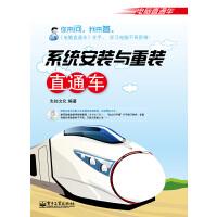系统安装与重装直通车(含CD光盘1张)(双色)