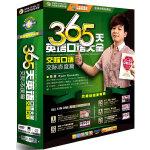 昂秀外�Z―365天英�Z口�Z大全:交�H口�Z(交�H�B度篇)(附DVD光�P5��)