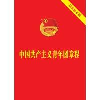 中国共产主义青年团章程(2018年新版) 团购电话400-106-6666转6