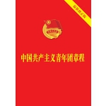 中��共�a主�x青年�F章程(2018年新版) �F���4001066666�D6