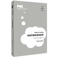 如何开展反思性教学(英语教师专业素养丛书)