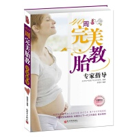 40周完美胎教专家指导 孕产孕妇胎教百科书籍 怀孕书籍 孕前准备书籍 孕期全程指导准妈妈情绪营养运动科学胎教育儿百科图书大全