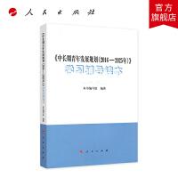 《中长期青年发展规划(20162025年)》学习辅导读本