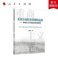 英国市场经济体制的起源――重商主义市场经济体制研究 人民出版社