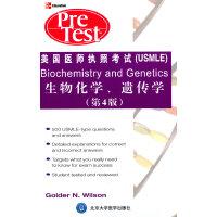 生物化学、遗传学(美国医师执照考试)(双语教辅)(英文影印版)