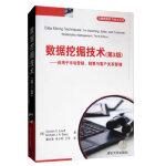 数据挖掘技术(第3版)――应用于市场营销、销售与客户关系管理