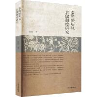 秦简牍所见仓储制度研究 上海古籍出版社