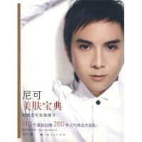 【二手书旧书9成新】尼可美肤宝典,尼可,上海人民出版社