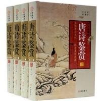 唐诗鉴赏 精装16开4卷 诗歌 古诗  线装书局出版社 定价598元