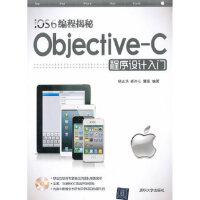 【二手旧书8成新】 iOS6编程揭秘-Objective-C程序设计入门(配) 杨正洪,郑齐心,曹星著 清华大学出版社