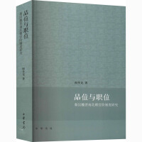 品位与职位 秦汉魏晋南北朝官阶制度研究 中华书局