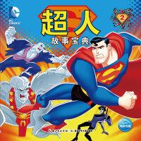超人故事宝典:超人故事宝典②