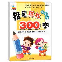 我会写300字儿童汉字描红左手小学一年级练字帖3-4-6-7岁幼儿初学者启蒙学写字1-2铅笔描红