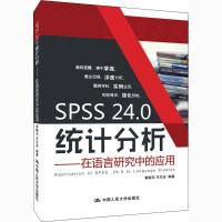 SPSS 24.0统计分析――在语言研究中的应用 中国人民大学出版社