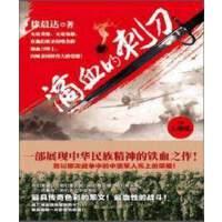 风云1939――滴血的刺刀