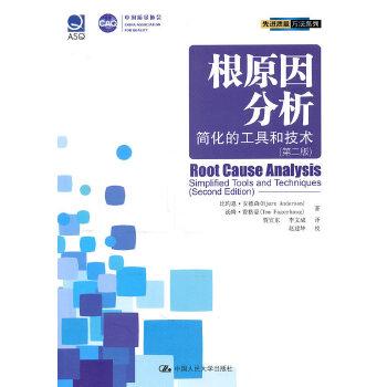 根原因分析:简化的工具和技术(第二版)(先进质量方法系列)