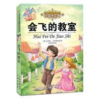 小学生语文新课标必读丛书・会飞的教师(注音美绘版)
