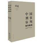 中国刑事审判指导案例4(增订第3版 侵犯财产罪)