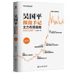 吴国平操盘手记:主力布局策略(第4版)