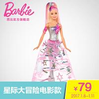 芭比娃娃Barbie星际大冒险之长裙套装女孩玩具生日礼物