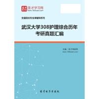 武汉大学308护理综合历年考研真题汇编【手机APP版-赠送网页版】