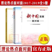 正版 3本合集 新中国发展面对面――理论热点面对面2019+新时代面对面2018+全面从严治党面对面2017 学习出版