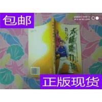[二手旧书9成新]太极柔力球教与学 /中国老年体协太极柔力球推广