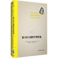 笛卡尔主要哲学著作选 华东师范大学出版社