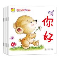 宝宝行为习惯早教绘本(全10册)