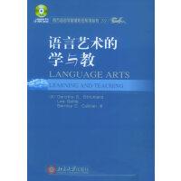 语言艺术的学与教(附赠光盘2张)――西方语言学原版影印系列丛书