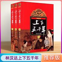 中华上下五千年 林汉达原版全套共3册中国历史书籍中小学生通史 6-12-14岁青少年少儿童四五六年级课外书小学生版