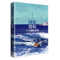 【二手书旧书9成新f.】国家搜救:寻找MH370,于宛尼,中国工人出版社,9787500861973