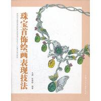 珠宝首饰绘画表现技法---新世纪全国高等院校珠宝首饰设计专业十二五重点规划教材