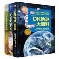 DK青少年典藏大百科(精装全三册)