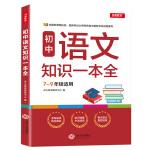 初中语文知识一本全 适用7-9年级 考纲速读 知识速查 真题速练 依据新课标标准、最新考试大纲和各省市最新考试说明编写