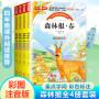 森林报 彩图注音版 美绘本(全4册) 北京教育出版社