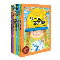 不一样的数学故事6册套装 米吉卡等 畅销书 可以玩的数学书 6-12岁小学课外辅导书 畅销书 小学生快乐作文(1年级) 时代图书专营店
