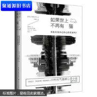 【旧书二手书9成新】如果世上不再有猫 /王蕴洁 译 长江文艺出版社
