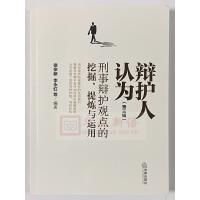 正版 辩护人认为:刑事辩护观点的挖掘、提炼与运用(第3辑) 徐宗新 李永红等编著 法律出版社