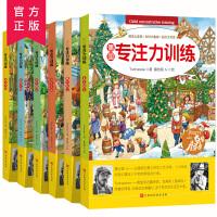 德国儿童专注力养成大画册全6册逻辑思维培养幼儿思维训练书神奇地板书宝宝迷宫找不同3-6岁子游戏绘撕不