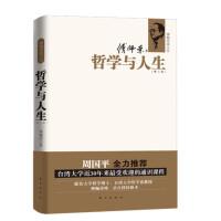 傅佩荣谈人生:哲学与人生(第二版)