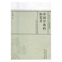 中国早教的拓荒者:冯德全教育理论与实践