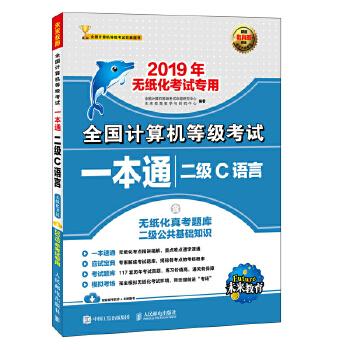 2019年全国计算机等级考试一本通 二级C语言 全国计算机等级考试2019 二级C语言 全国计算机全真模拟考试 计算机等级考试无纸化专用 二级C语言等级考试教材