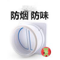 烟道止逆阀厨房专用抽油烟机配件单向阀排烟管止回阀防烟宝q9x